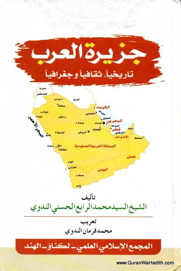 Jazeera tul Arab Arabic, جزیرۃ العرب