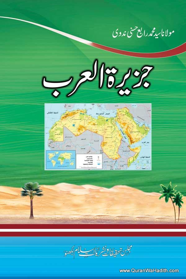 Jazeera tul Arab, Urdu, جزیرۃ العرب
