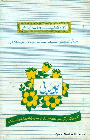 Kamyabi Book, کامیابی کتاب