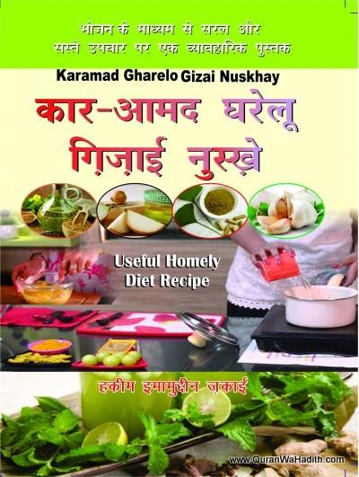 Karamad Gharelu Ghizai Nuskhe, कार आमद घरेलु ग़िज़ाई नुस्ख़े