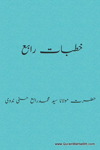 Khutbat e Rabey, Maulana Rabey Hasani Nadwi, خطبات رابع