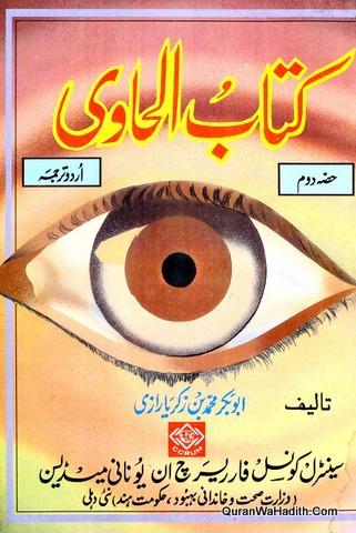 Kitab al Hawi, Urdu, Complete Set, کتاب الحاوی