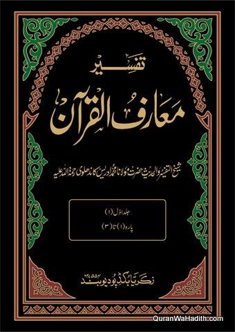 Maariful Quran Idrees Kandhalvi, 8 Vols, معارف القرآن مولانا ادریس کاندھلوی جدید