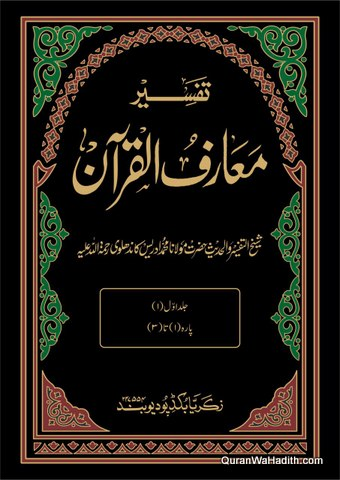 Maariful Quran Idrees Kandhalvi