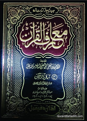 Maariful Quran Urdu Computerized, With Asan Tarjuma Quran Mufti Taqi Usmani, 8 Vols, معارف القرآن اردو جدید