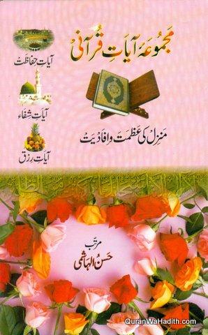 Majmua Ayat e Qurani, مجموعہ آیات قرآنی