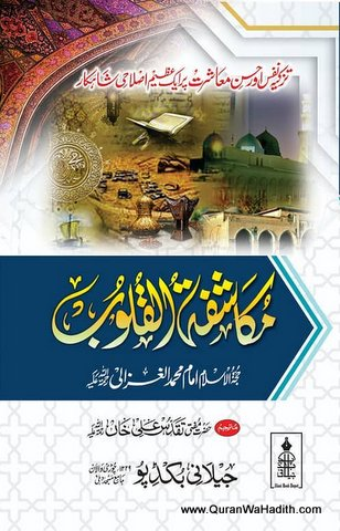 Makashifat ul Quloob, Urdu, مكاشفات القلوب