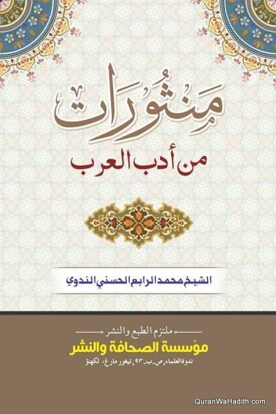 Mansoorat Min Adab Al Arab