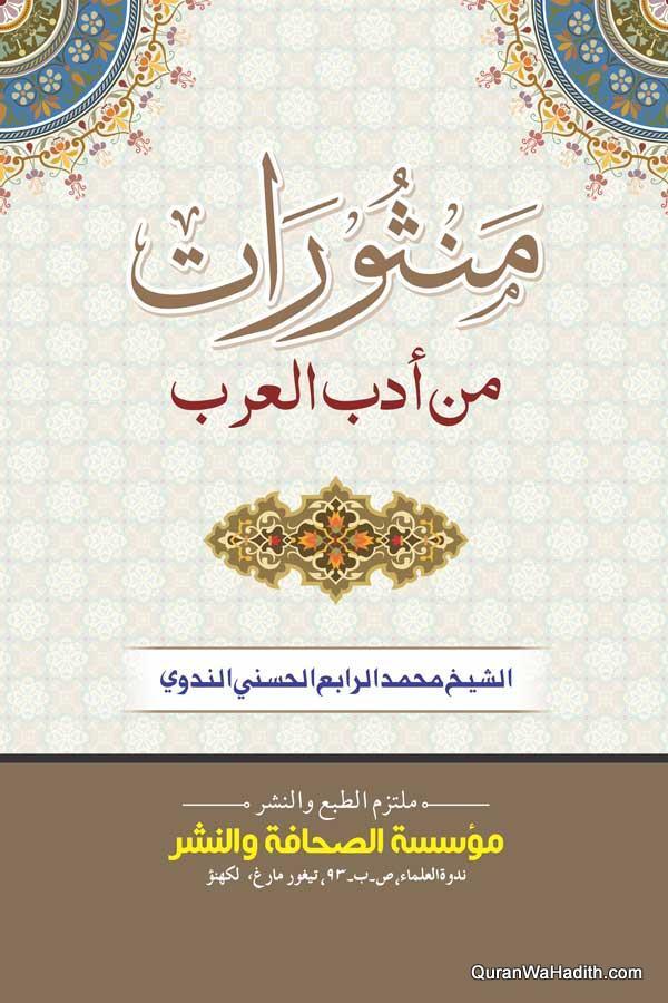 Mansoorat Min Adab Al Arab, منثورات من أدب العربي