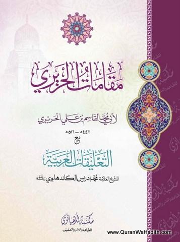 Maqamat e Hariri Arabic, مقامات الحريري