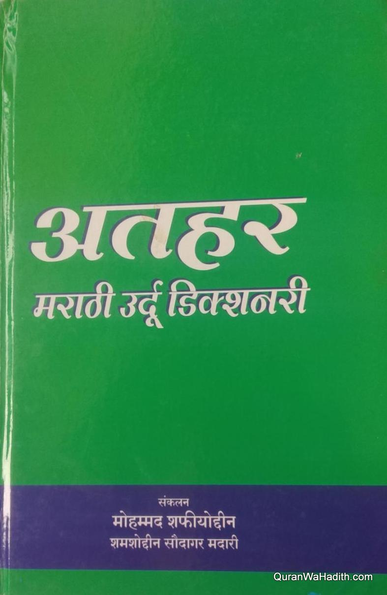 Marathi Urdu Dictionary