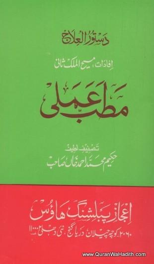 Matab e Amli, مطب عملی