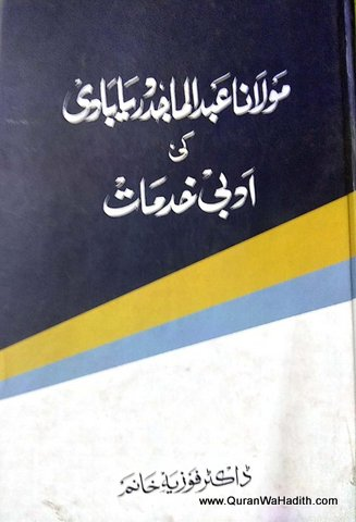Maulana Abdul Majid Daryabadi Ki Abadi Khidmat