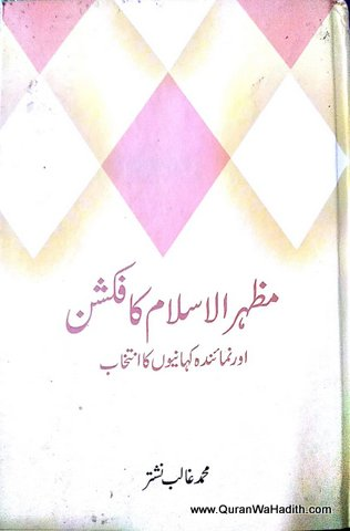 Mazhar ul Islam Ka Fiction
