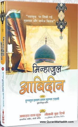 Minhajul Abideen Hindi, मिन्हाजुल आबिदीन
