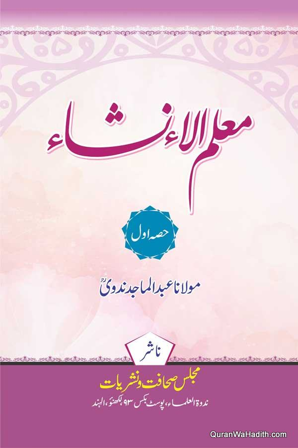 Muallim ul Insha, 2 Vols, معلم الإنشاء
