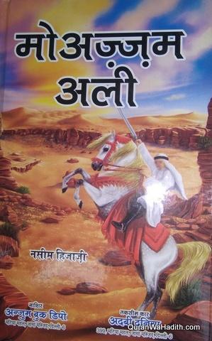 Muazzam Ali Novel