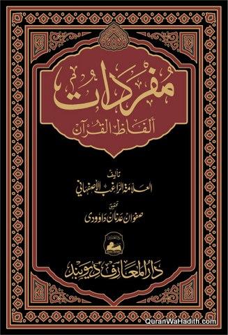 Mufradat Alfaz Al Quran Al Kareem, Jadeed Computerized, مفردات الفاظ القرآن الکریم