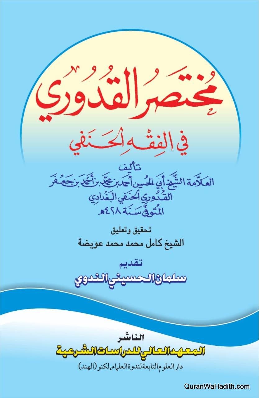 Mukhtasar al Quduri fi al Fiqh al Hanafi