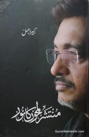 Muntashir Lamho Ka Noor
