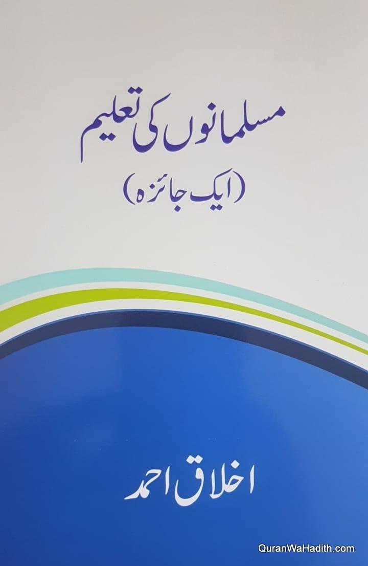 Musalmano Ki Taleem