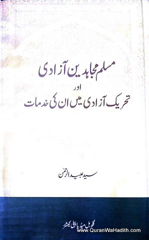 Muslim Mujahideen e Azadi