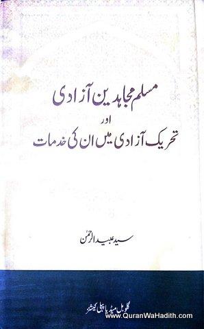 Muslim Mujahideen e Azadi Aur Tehreek e Azadi Mein Unki Khidmat, مسلم مجاہدین آزادی
