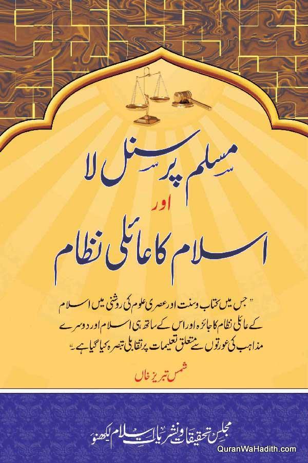 Muslim Personal Law, Aur Islam Ka Aaili Nizam, مسلم پرسنل لا اوراسلام کا عائلی نظام