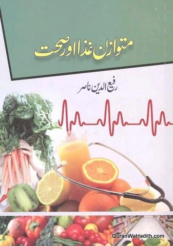 Mutawazan Giza Aur Sehat, متوازن غذا اور صحت