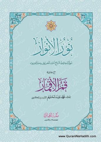 Noor ul Anwar Arabic