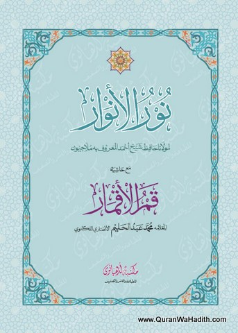 Noor ul Anwar Arabic, نور الانوار مع الحاشيتين قمر الأقمار