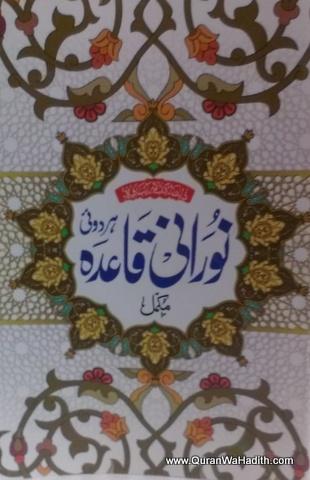 Noorani Qaida Hardoi, 4 Color, نورانی قاعده اردوئی