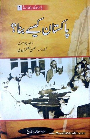 Pakistan Kese Bana, 2 Vols, پاکستان کیسے بنا؟