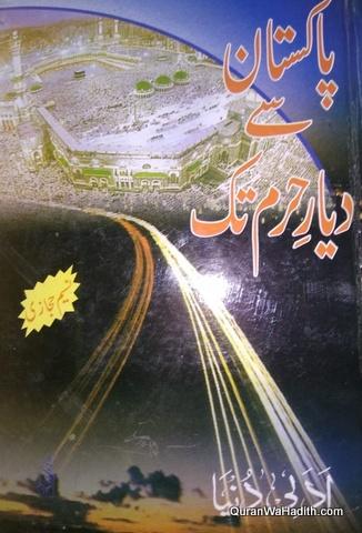 Pakistan Se Dayar e Haram Tak, پاکستان سے دیار حرم تک