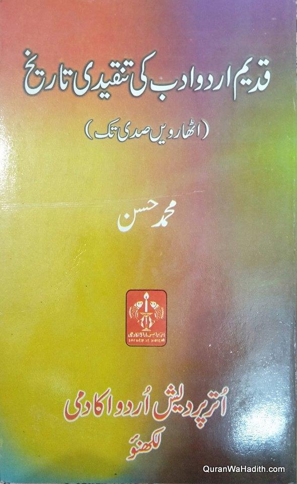 Qadeem Urdu Adab Ki Tanqidi Tareekh, قدیم اردو ادب کی تنقیدی تاریخ