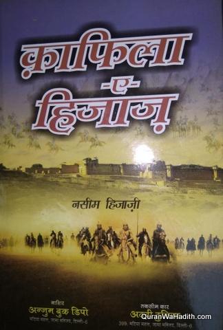 Qafila e Hijaz Novel, क़ाफिला ए हिजाज़