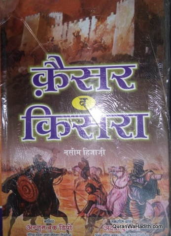 Qaisar o Kisra Novel, कैसर व किसरा