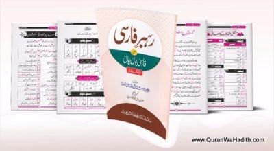 Rehbar e Farsi