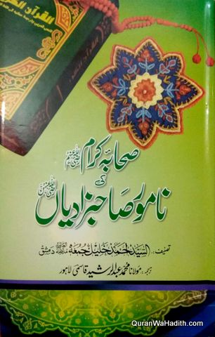Sahaba Kiram Ki Namoor Sahizadiya