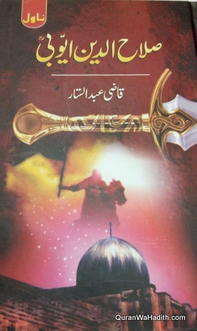 Salahuddin Ayubi Novel