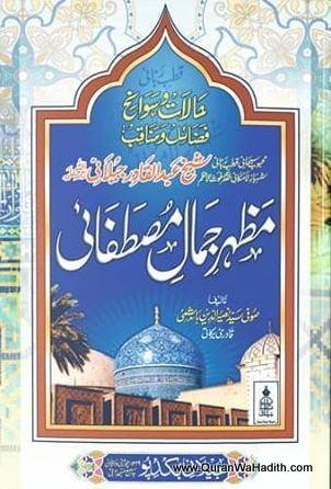 Sawaneh Shaikh Abdul Qadir Jilani