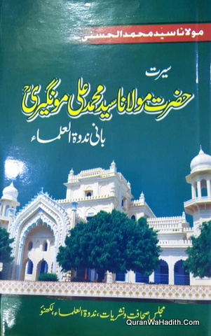 Seerat Maulana Muhammed Ali Mungeri, سيرت مولانا محمد على مونگيرى