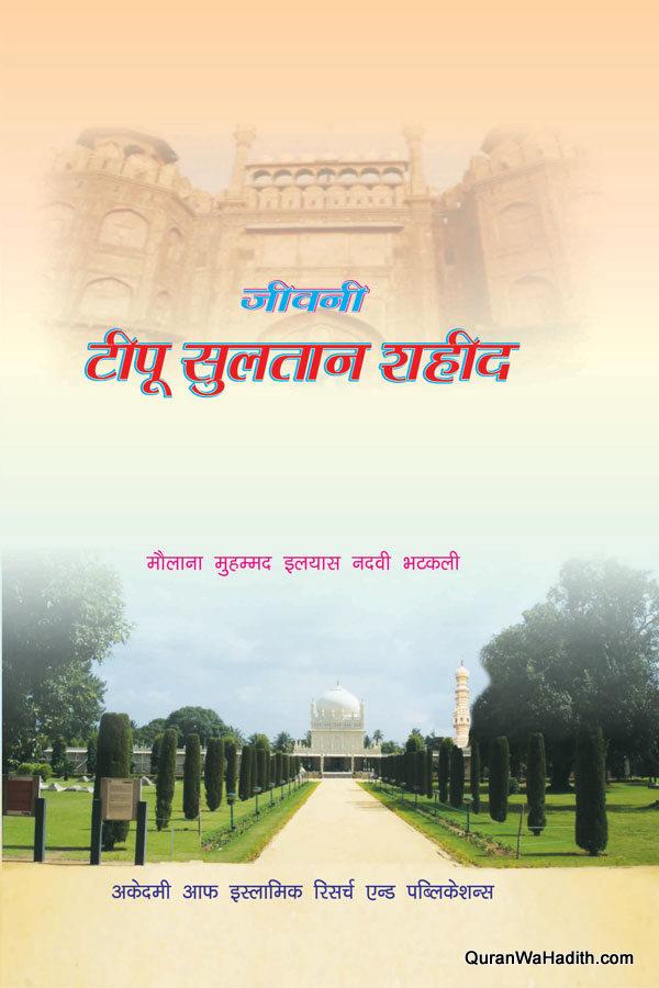 Seerat Sultan Tipu Shaheed, सीरत सुलतान टीपू शहीद