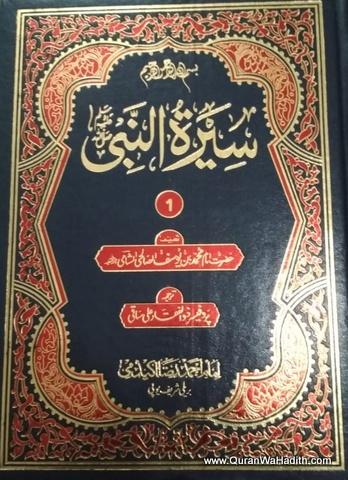 Seerat un Nabi Urdu