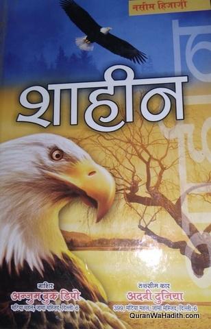 Shaheen Novel, शाहीन नावेल