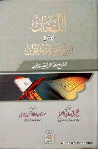 Al Lamaan Sharh Al Tibyan fi Uloom ul Quran, Urdu, اللمعان اردو شرح التبیان فی علوم القرآن