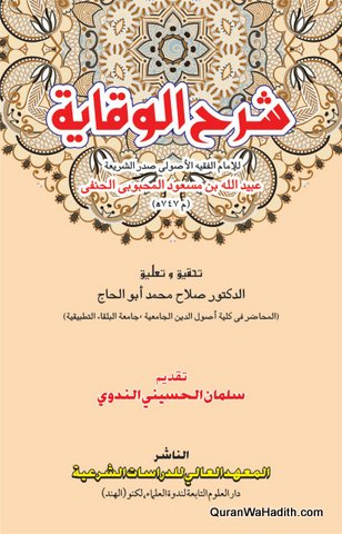 Sharh al Wiqayah, شرح الوقاية