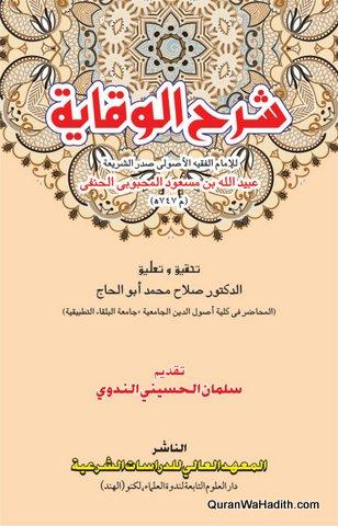 Sharh al Wiqayah