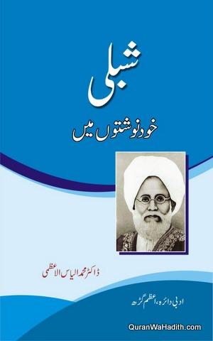 Shibli Khud Nawishton Mein, شبلی خودنوشتوں میں