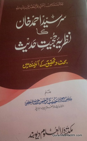 Sir Syed Ahmed Khan Ka Nazariya Hujjiyat e Hadees, سر سید احمد خان کا نظریہ حجیت حدیث